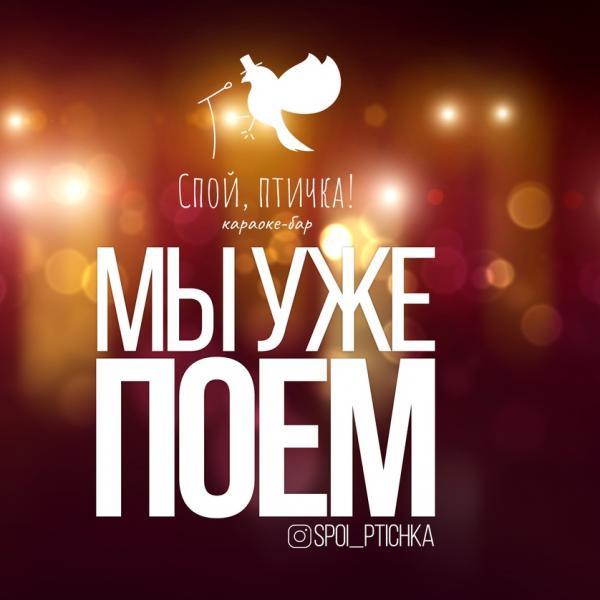 Логотип площадки Спой, птичка!